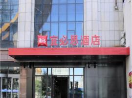 宜必思沈阳北站南广场酒店