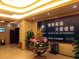 格林豪泰山东省潍坊市寿光市渤海路仓圣公园商务酒店