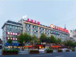 义乌五湖商务宾馆