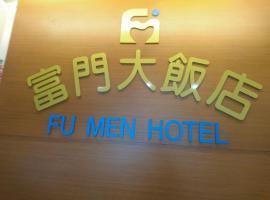 富门大饭店