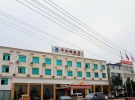 武汉机场卡尔顿酒店