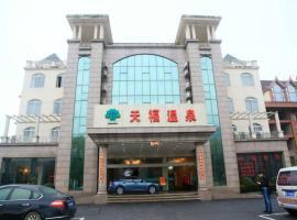 庐山天福温泉酒店