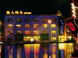大连渔人码头-港湾商务宾馆