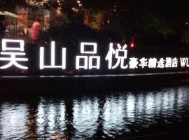 吴山品悦豪华精选酒店