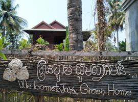 再也绿色家园民宿, 暹粒 (Tonle Sap Lake附近)