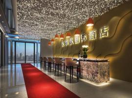 武汉艾森豪酒店