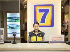 7天连锁酒店惠州西湖店