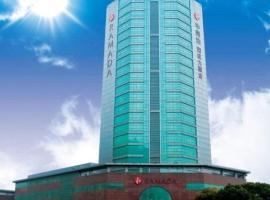 华美达梨庄大酒店