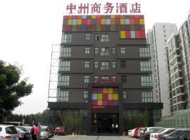 中州商务酒店(郑州商都路店)