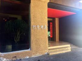 乌鲁木齐玥舍酒店