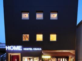 大阪家庭旅馆
