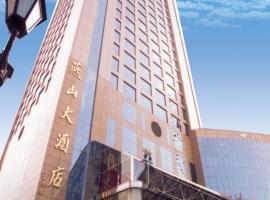 石家庄燕山大酒店