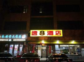 速8酒店北京鼓楼安定门地铁站店