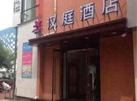 汉庭唐山万达广场酒店