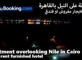 Nile apartments furnished and hotel