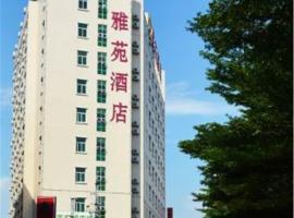东莞雅苑酒店