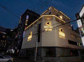 宏德哟桑酒店