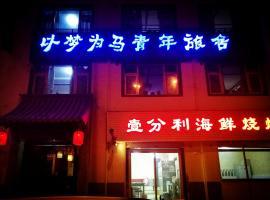 西宁以梦为马青年旅舍