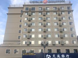锦江之星品尚昆明北京路穿心鼓楼地铁站酒店