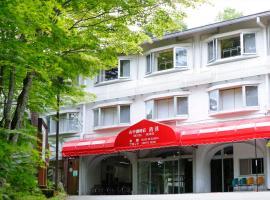 山中湖畔庄清溪酒店