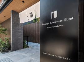 京都托莫亚酒店