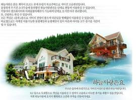 Skylove Pension