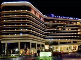 杭州萧山国际机场蝶来大酒店
