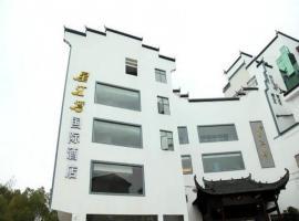 婺源星江湾假日酒店