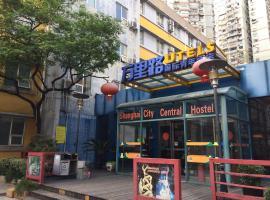 上海万里路国际青年酒店