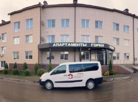 Gorki Apartments Domodedovo, 多莫杰多沃