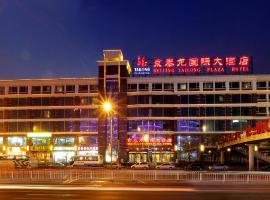 北京京泰龙国际大酒店