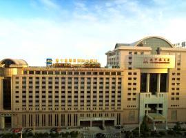 北京广安门维景国际大酒店(原北京港中旅维景国际大酒店)