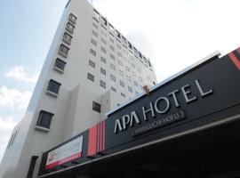 防府山口县APA酒店
