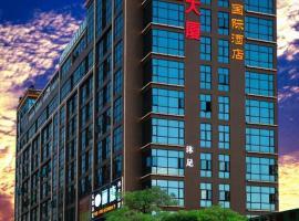 康丽国际酒店