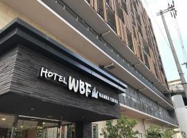 难波惠比寿WBF酒店