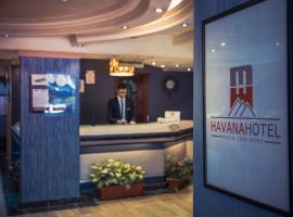 开罗哈瓦那大酒店