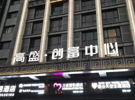 重庆偶然间江景酒店(洪崖洞店)