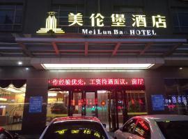 惠州惠东县黄埠美伦堡酒店
