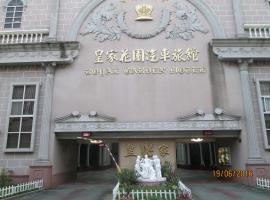皇家花园汽车旅馆