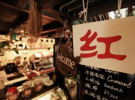 北京161酒店王府井店