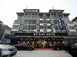 义乌柏高酒店