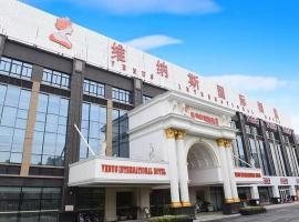 维纳斯国际酒店(上海国际旅游度假区野生动物园店)