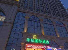 华坛国际酒店