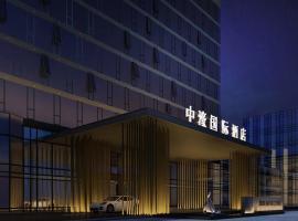 中濠国际酒店长安万达广场店
