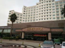 贵港国际大酒店