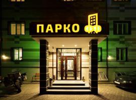 帕科夫酒店