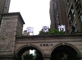 合肥市瑶海区·万达广场·路客精品民宿·00123360