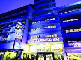 格兰德商务酒店