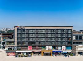 重庆沙磁时光酒店