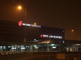 上海中航泊悦酒店(中国国际航空公司)